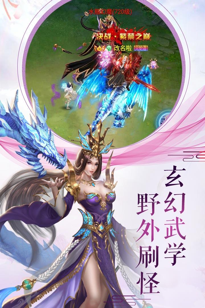 剑指江湖 V30.3020.3 安卓版截图3