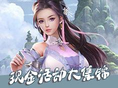 《兰陵王》现金活动大集锦!