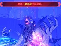 《崩坏3》视频攻略:团队挑战「海渊之眼」