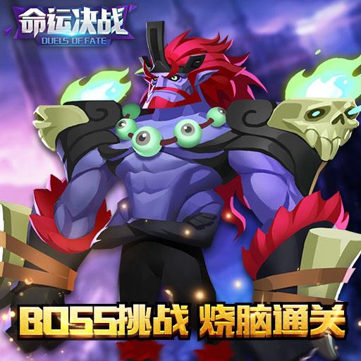 《命运决战》boss战介绍