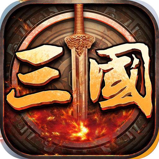 城池攻坚战最新版本v2.2.0 安卓版