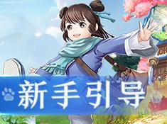 《武林外传官方手游》新手引导