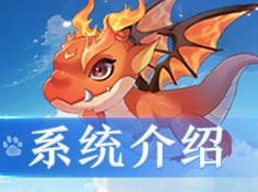 《武林外传官方手游》系统介绍