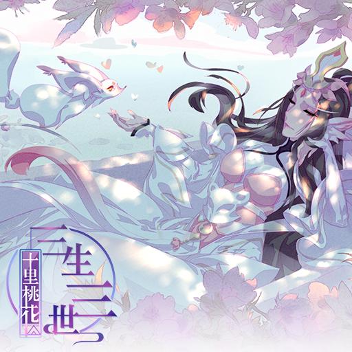 《三生三世十里桃花白浅传》3月27日测试开启