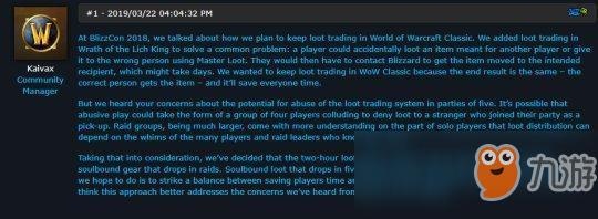 《魔兽世界》最新的装备交易机制怎么样 怀旧服最新蓝贴声明