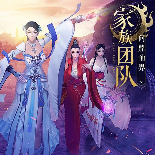 南京夫子庙官方合作!《诛仙》全新版本22日上线