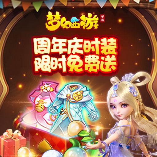 萌寵相伴 《夢幻西游》周年慶線上活動火熱進行