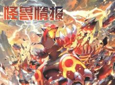 《萌怪传说》怪兽情报:大地与火之王!——固拉多