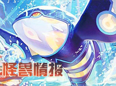 《萌怪传说》怪兽情报:海洋与水之王!——盖欧卡