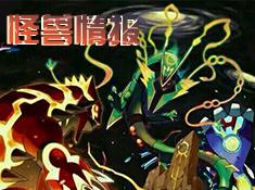 《萌怪传说》怪兽情报:暴风与空之王!——裂空座