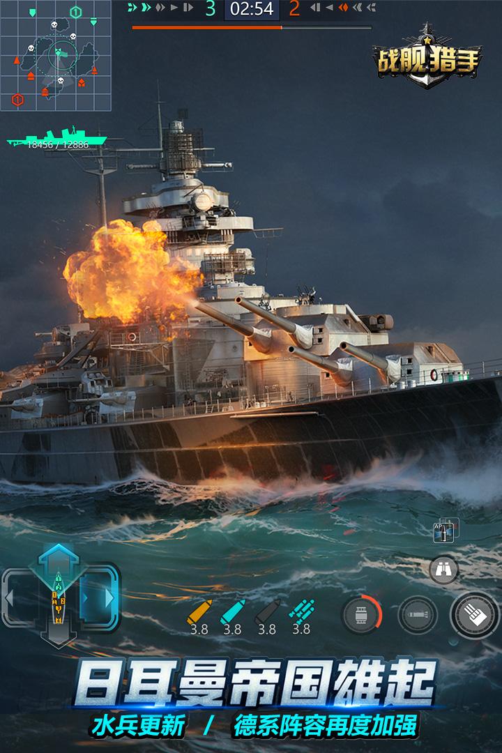 战舰猎手截图欣赏
