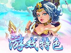 《萌将三国》游戏特色