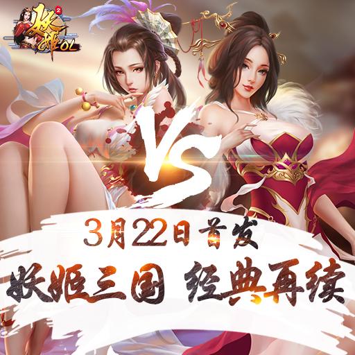 《妖姬OL2》再续经典!3月22日首发!