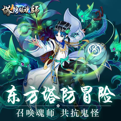 奇幻塔防大作《塔防镇魂师》3月12日全平台首发
