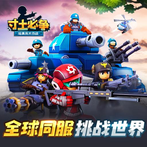 《寸土必争:玩具兵大作战》手游即将上线安卓国服