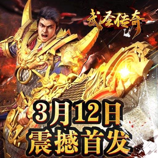 3月12日《武圣传奇》震撼首发