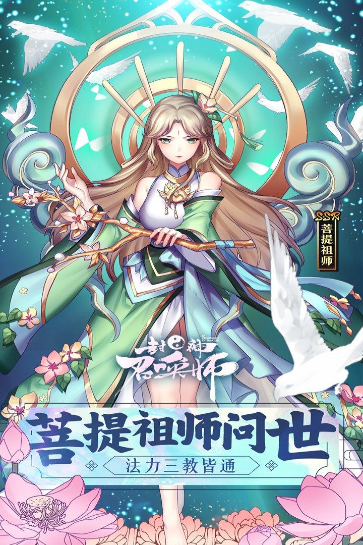 封神召唤师安卓官网版3.6.0截图2
