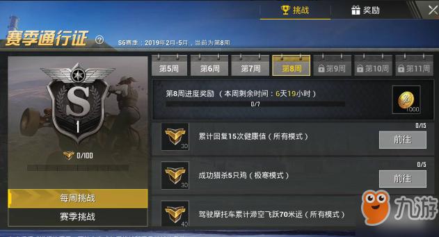《刺激战场》成功猎杀5只鸡任务怎么做 成功猎杀5只鸡任务完成攻略