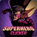 超级英雄点击