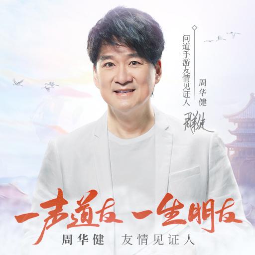 周華健擔任《問道》手游友情大使 暢談什么是朋友