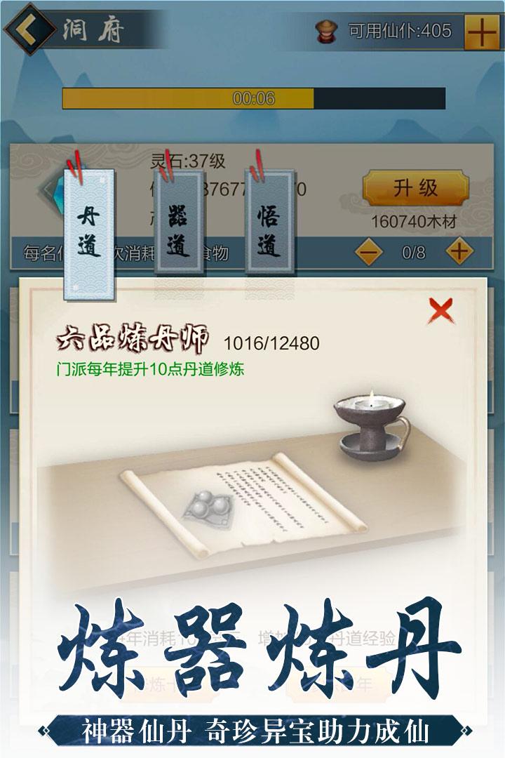 玄元劍仙 V1.21 安卓版截圖3
