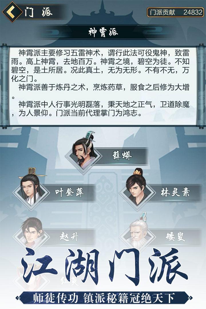 玄元劍仙 V1.21 安卓版截圖2