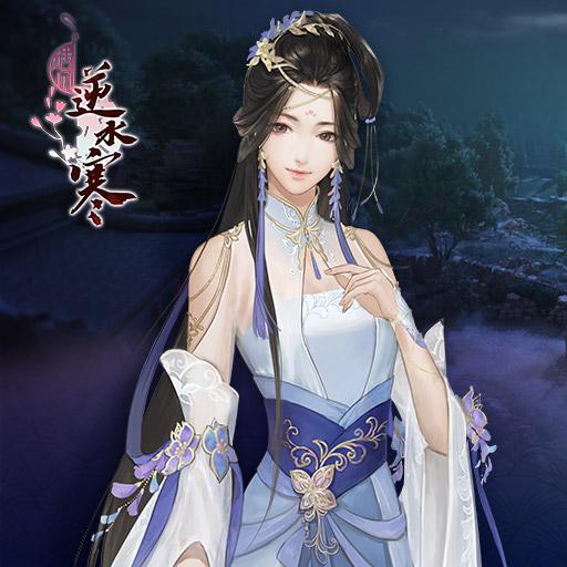 《逆水寒》來大宋 談一場穿越江湖的戀愛吧!