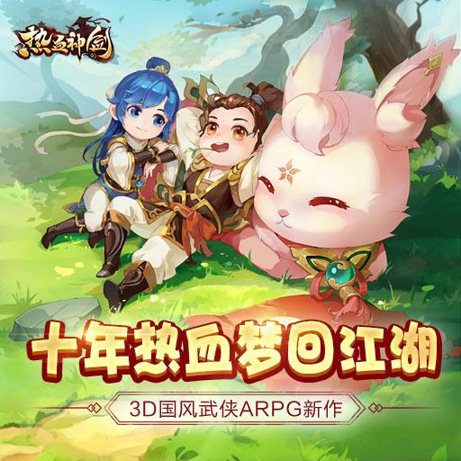 热血江湖正版手游《热血神剑》电影级宣传片发布!
