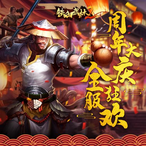 《铁血武林2》一周年活动庆典