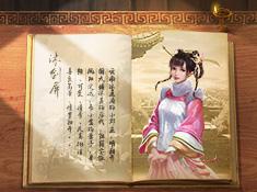 《鹿鼎记H5》佳人篇-沐剑屏 清纯可爱小郡主