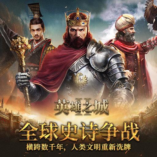 《英雄之城II》3月29日正式开启