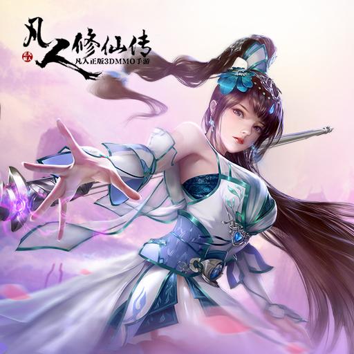 《凡人修仙-增強現實版》4月4日測試開啟