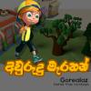 Avurudu Marathon  Sinhala new year game