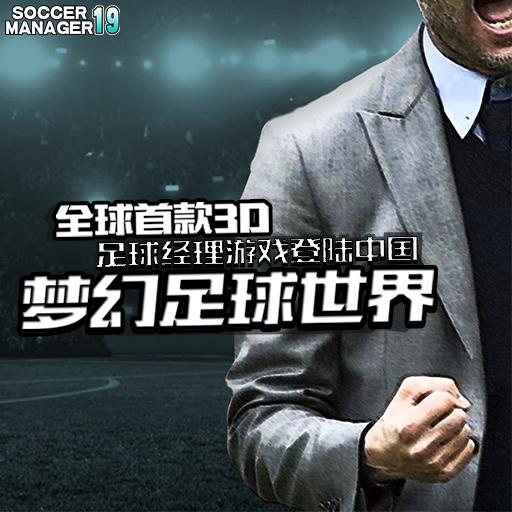 《梦幻足球世界》震撼来袭 首次进入中国引热议