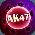 ak47病毒大作战
