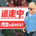 不要停止搜查抓捕逃跑罪犯