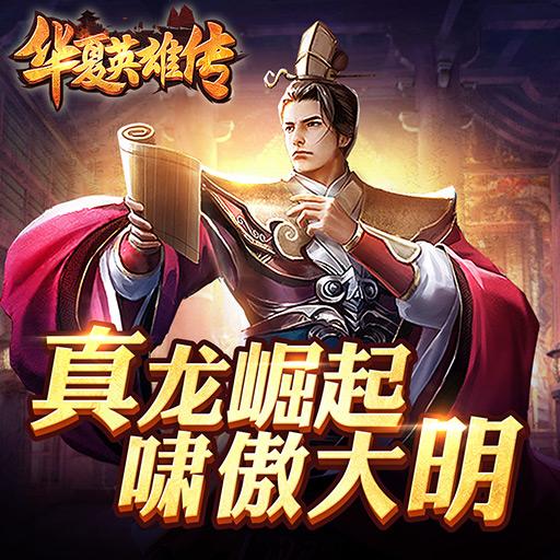 《华夏英雄传》武将介绍之神将戚继光