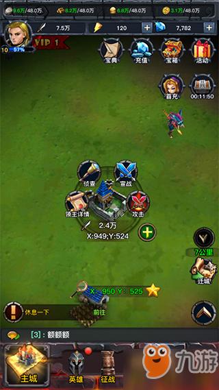 《人族争霸》游戏如何攻城略地 游戏攻略分享