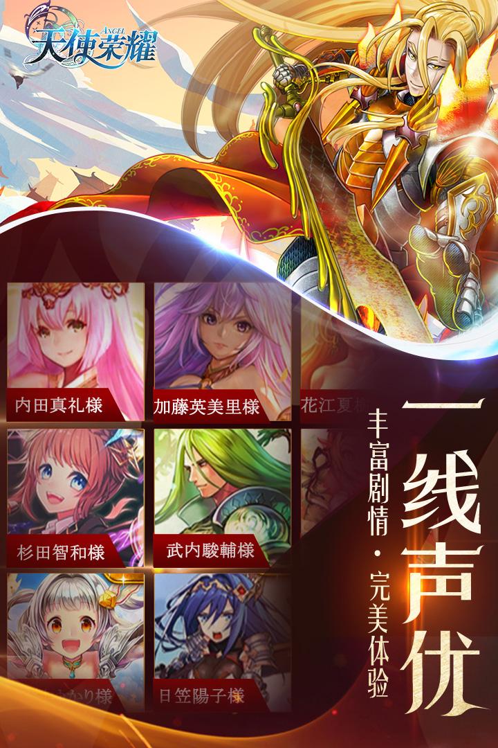 天使荣耀 V2.5.3 安卓版截图2