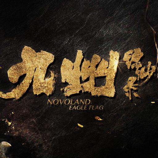 终于来了——正版《九州缥缈录》手游来了