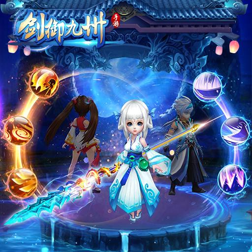 《剑御九州》仙神玩法解析