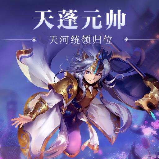 《少年西游记》人族天蓬银铠天神重回天河只为她!
