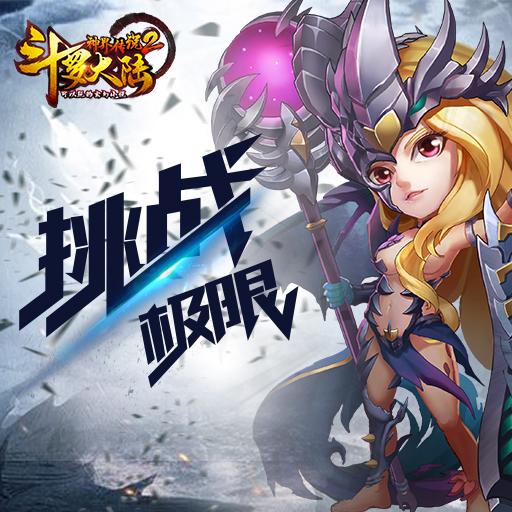 《斗罗大陆神界传说II-福利版》装备篇