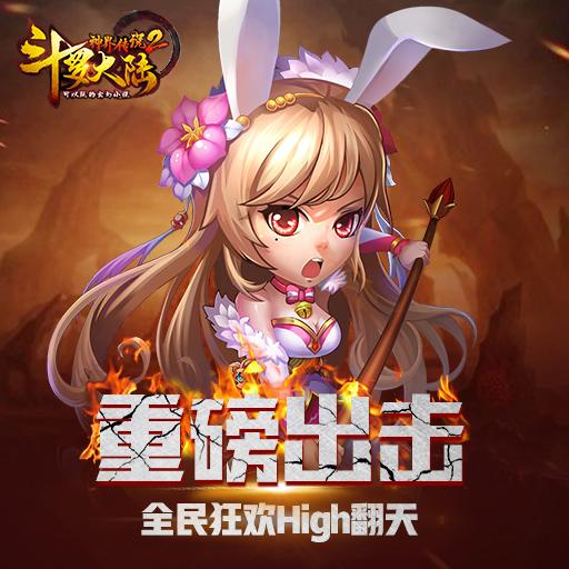 《斗罗大陆神界传说II-福利版》游戏介绍