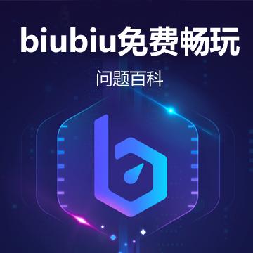 《biubiu加速器》問題百科 助你暢玩游戲