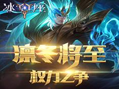 《冰雪王座》游戏背景介绍