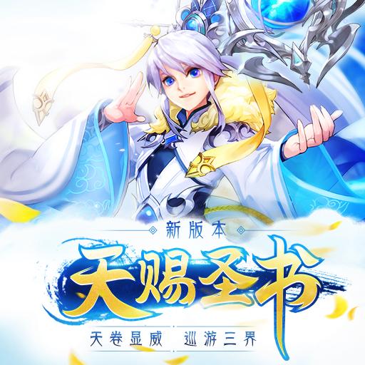 """《少年西游记》全新版本""""天赐圣书""""正式上线"""