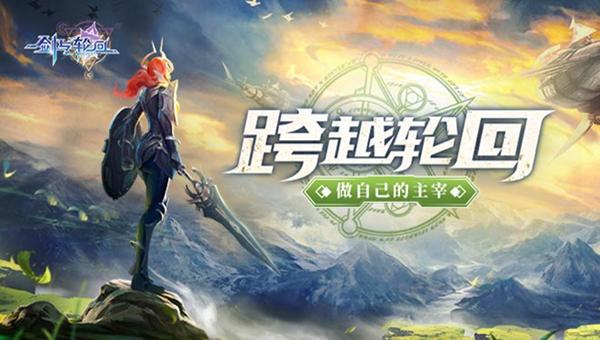 时之旅团集结《剑与轮回》梦幻首发