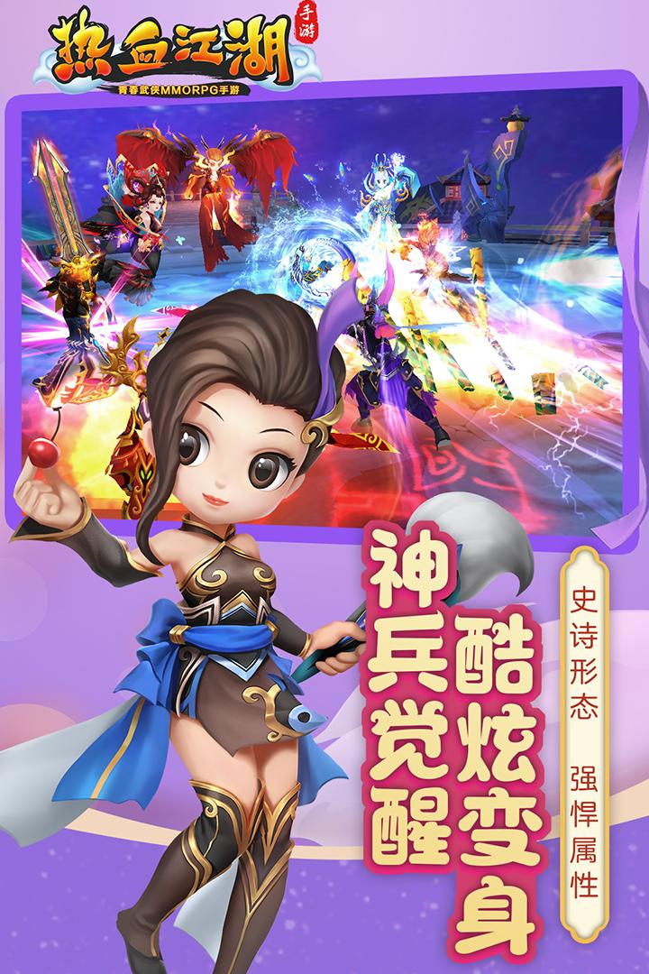 熱血江湖 V56.0 安卓版截圖5