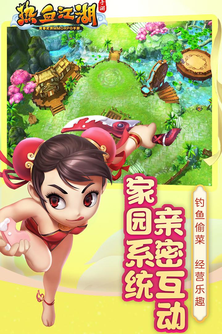 熱血江湖 V56.0 安卓版截圖4